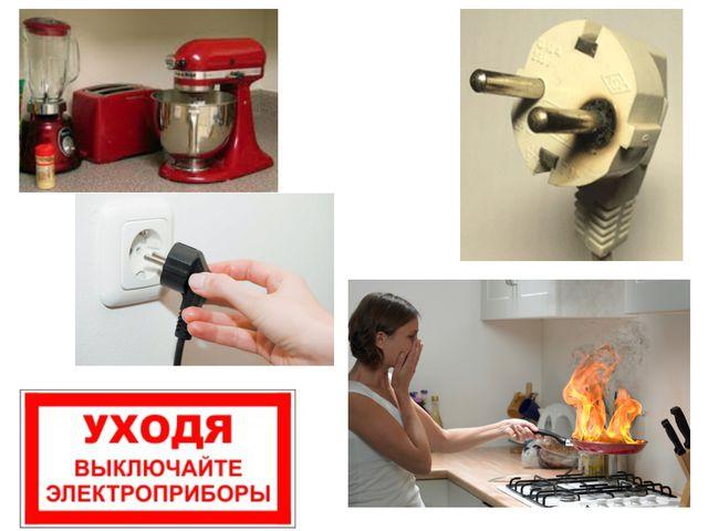 При пользовании электрическими плитами и электроприборами (тостеры, микроволн...