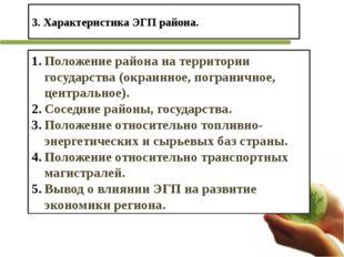 3. Характеристика ЭГП района. Положение района на территории государства (окр