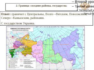 2. Граница: соседние районы, государства. Ответ: граничит с Центральны, Волго
