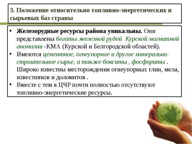 3. Положение относительно топливно-энергетических и сырьевых баз страны Желез...