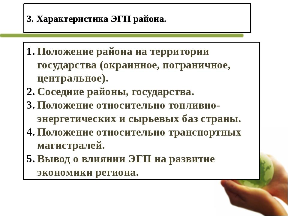 3. Характеристика ЭГП района. Положение района на территории государства (окр...