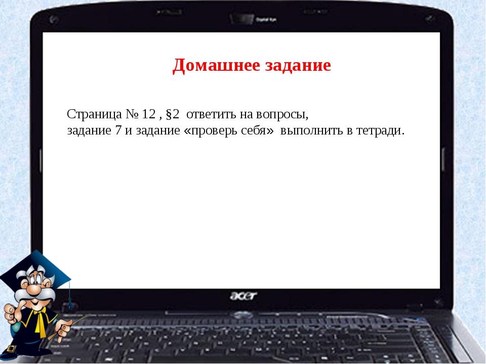 Страница № 12 , §2 ответить на вопросы, задание 7 и задание «проверь себя» вы...