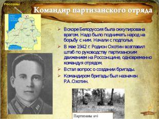 Вскоре Белоруссия была оккупирована врагом. Надо было поднимать народ на борь