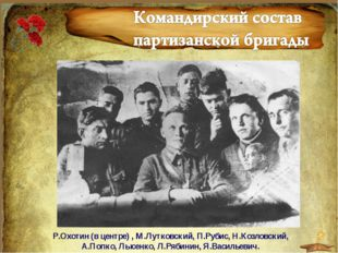 Р.Охотин (в центре) , М.Лутковский, П.Рубис, Н.Козловский, А.Попко, Лысенко,