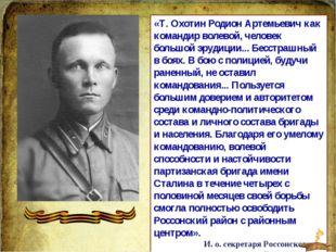 «Т. Охотин Родион Артемьевич как командир волевой, человек большой эрудиции..