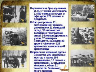 Партизанская бригада имени И. В. Сталина уничтожила 13 580 немецких солдат и