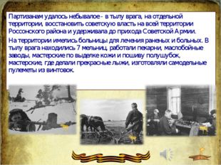Партизанам удалось небывалое - в тылу врага, на отдельной территории, восстан
