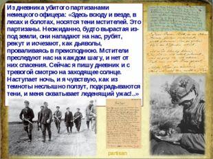 Из дневника убитого партизанами немецкого офицера: «Здесь всюду и везде, в ле