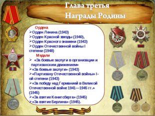 Ордена Орден Ленина (1943) Орден Красной звезды (1940), Орден Красного знаме