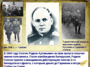 5 мая 1945 г., г. Грабово Торжественный парад по вручению ордена Кутузова и С