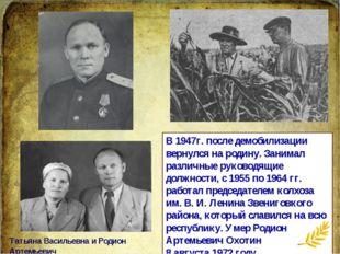 В 1947г. после демобилизации вернулся на родину. Занимал различные руководящи