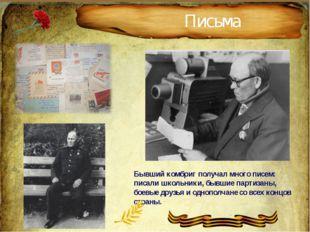 Письма Бывший комбриг получал много писем: писали школьники, бывшие партизаны