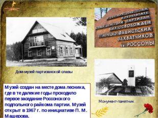 Музей создан на месте дома лесника, где в те далекие годы проходило первое за