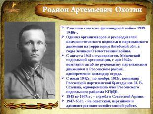Участник советско-финляндской войны 1939-1940гг. Один из организаторов и руко