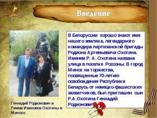 В Белоруссии хорошо знают имя нашего земляка, легендарного командира партизан