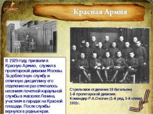 В 1929 году, призвали в Красную Армию, служил в пролетарской дивизии Москвы.