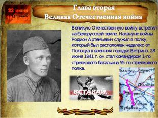 Великую Отечественную войну встретил на белорусской земле. Накануне войны Род