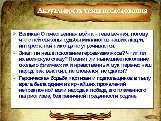 Великая Отечественная война – тема вечная, потому что с ней связаны судьбы ми...