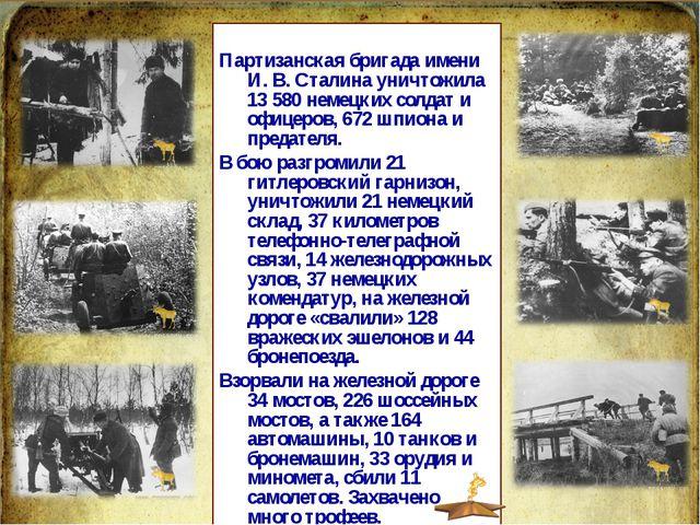 Партизанская бригада имени И. В. Сталина уничтожила 13 580 немецких солдат и...