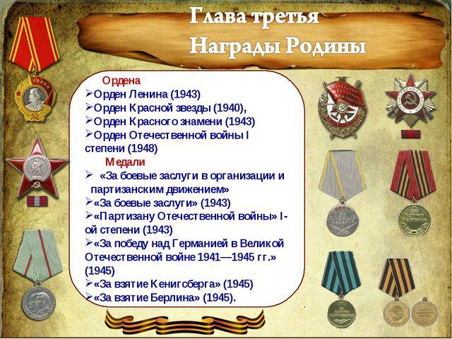 Ордена Орден Ленина (1943) Орден Красной звезды (1940), Орден Красного знаме...