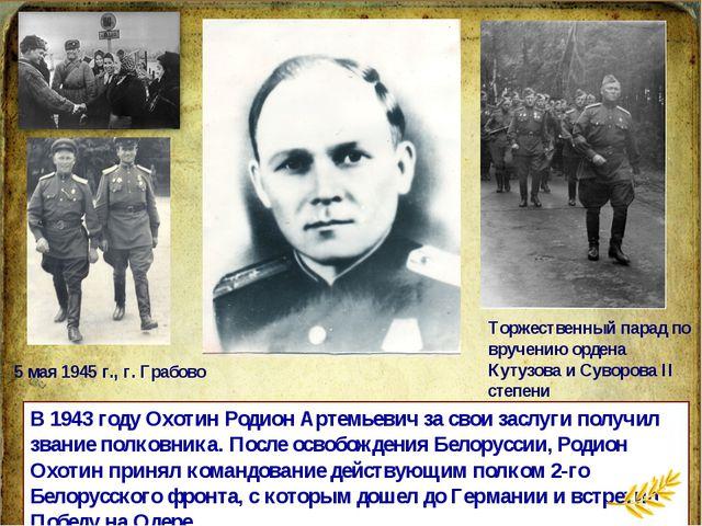 5 мая 1945 г., г. Грабово Торжественный парад по вручению ордена Кутузова и С...