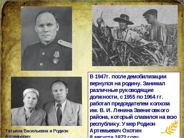 В 1947г. после демобилизации вернулся на родину. Занимал различные руководящи...