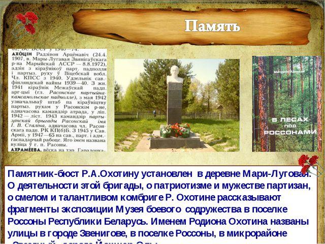 Памятник-бюст Р.А.Охотину установлен в деревне Мари-Луговая. О деятельности э...