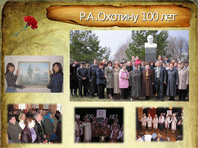 Р.А.Охотину 100 лет