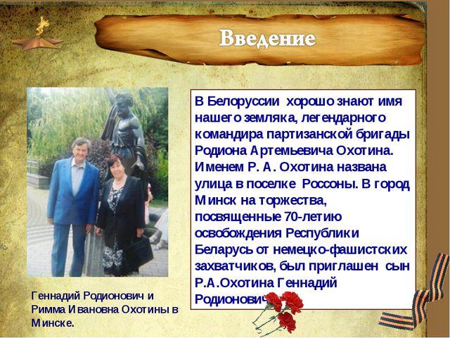 В Белоруссии хорошо знают имя нашего земляка, легендарного командира партизан...