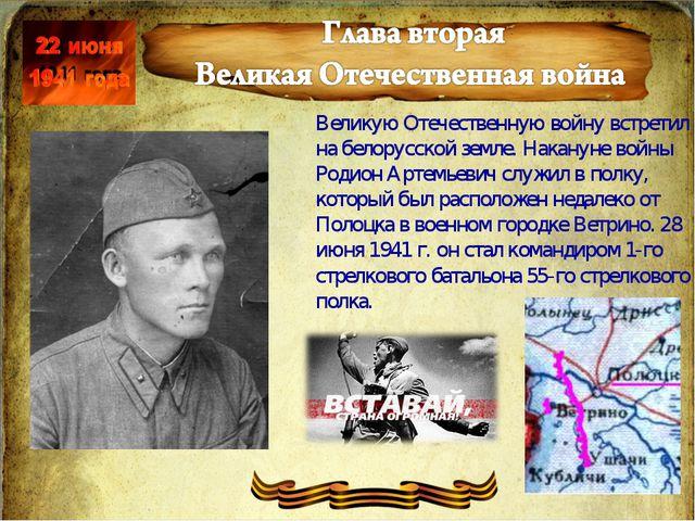 Великую Отечественную войну встретил на белорусской земле. Накануне войны Род...