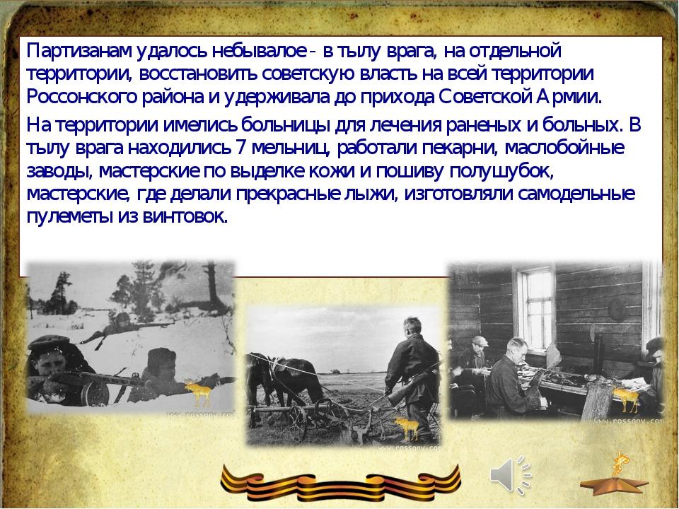 Партизанам удалось небывалое - в тылу врага, на отдельной территории, восстан...