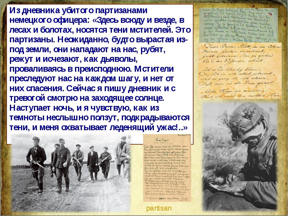 Из дневника убитого партизанами немецкого офицера: «Здесь всюду и везде, в ле...