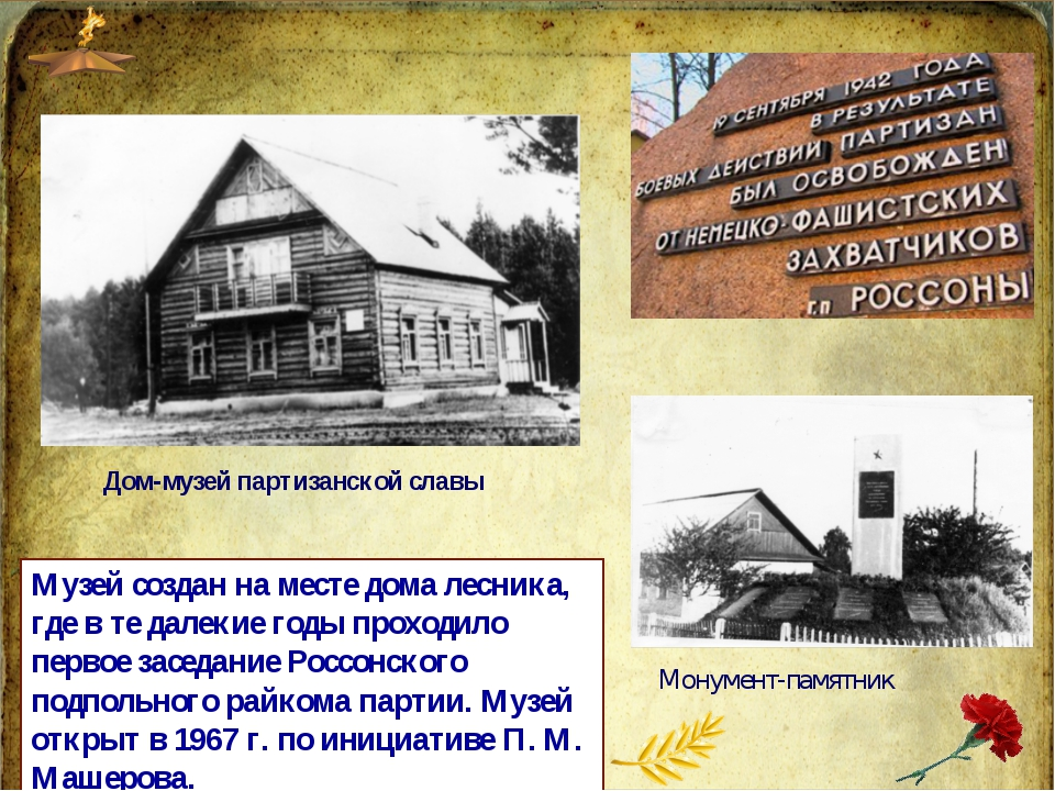 Музей создан на месте дома лесника, где в те далекие годы проходило первое за...