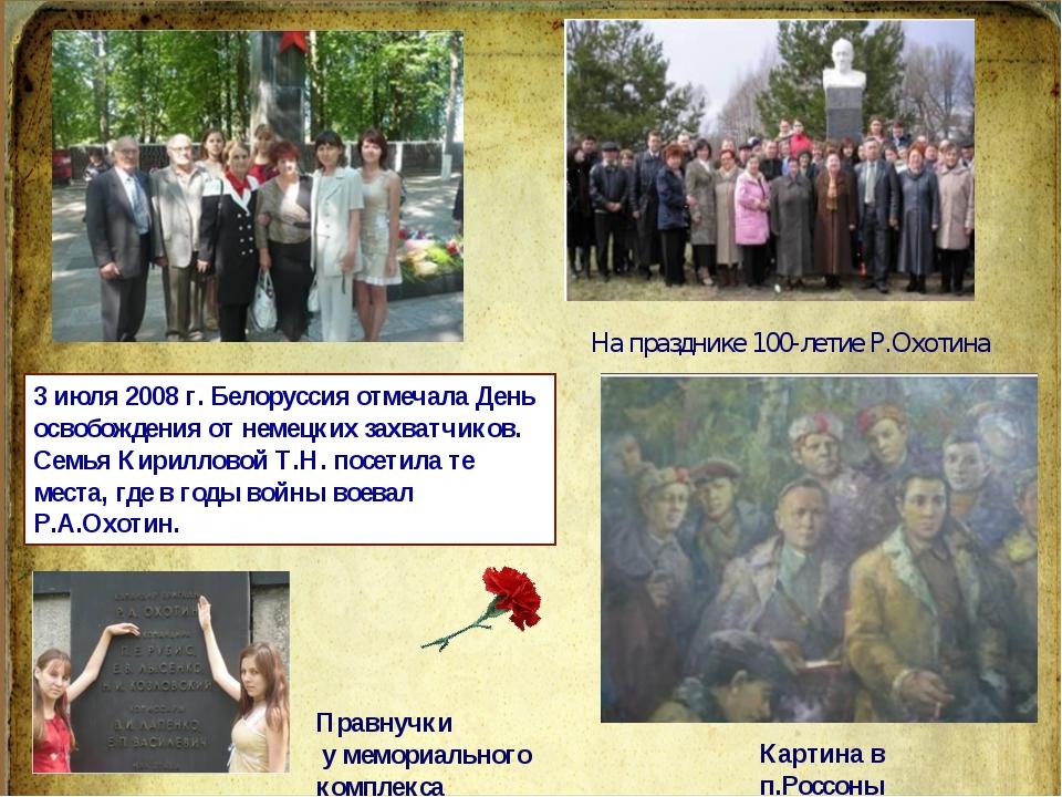 3 июля 2008 г. Белоруссия отмечала День освобождения от немецких захватчиков....
