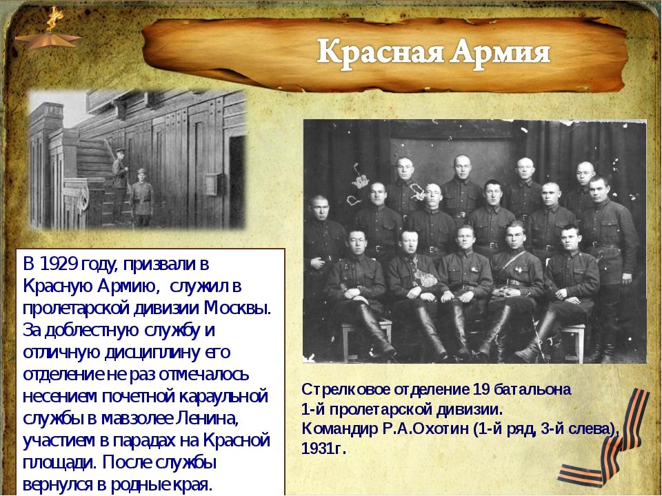 В 1929 году, призвали в Красную Армию, служил в пролетарской дивизии Москвы....