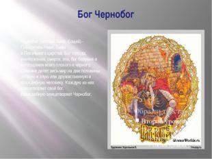 БогЧернобог Чернобог(черный Змей, Кощей) - Повелитель Нави, Тьмы иПекельно