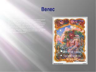 Велес Велес — один из величайших богов древнего мира. Его главным деянием ста