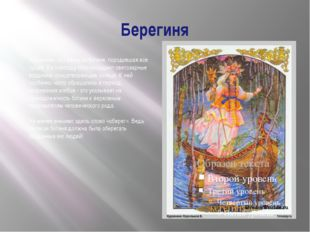 Берегиня Берегиня- это великая богиня, породившая все сущее. Ее повсюду соп