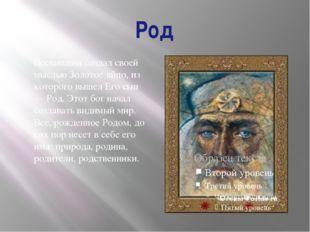 Род Всевышний создал своей мыслью Золотое яйцо, из которого вышел Его сын — Р