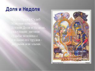 Доля и Недоля Ткать Пряжу Судеб Макошипомогают Богини Доля и Недоля, связующ