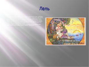 Лель Лель,Лелья,Лельо,Любич, в мифологии древних славян бог любовной страс