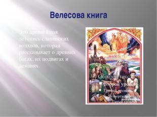 Велесова книга Это древнейшая летопись славянских волхвов, которая рассказыва