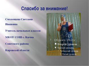 Спасибо за внимание! Смоленцева Светлана Ивановна Учитель начальных классов М