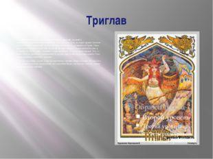 Триглав СынВсевышнегоразделил мир на три части: верхний, средний и нижний.