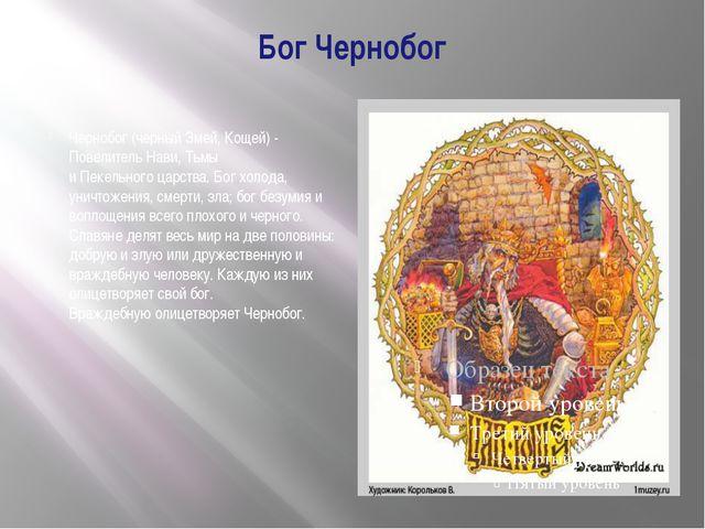 БогЧернобог Чернобог(черный Змей, Кощей) - Повелитель Нави, Тьмы иПекельно...