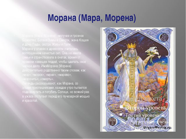 Морана(Мара, Морена) Морана(Мара, Морена) - могучее и грозное Божество, Бог...