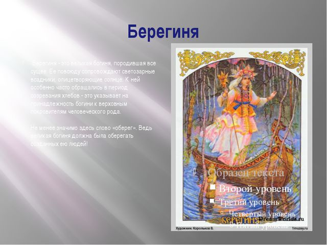 Берегиня Берегиня- это великая богиня, породившая все сущее. Ее повсюду соп...