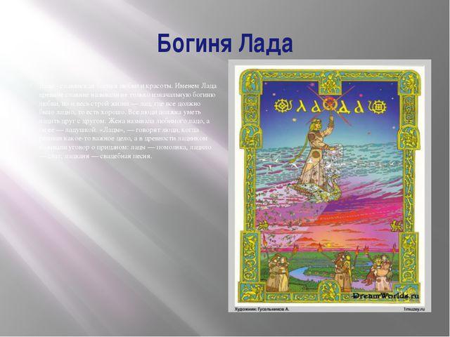 Богиня Лада Лада- славянская богиня любви и красоты. Именем Лада древние сла...