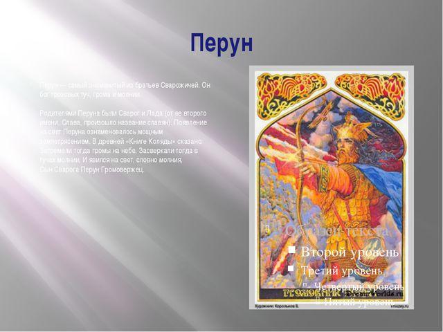 Перун Перун— самый знаменитый из братьевСварожичей. Он бог грозовых туч, гр...