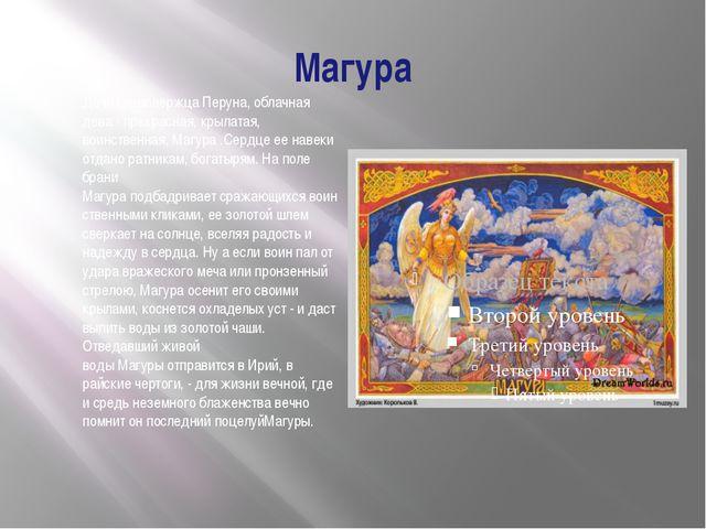 Магура Дочь громовержца Перуна, облачная дева - прекрасная, крылатая, воинств...